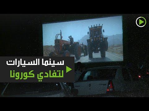 شاهد أفلام السينما من سيارتك في إيران