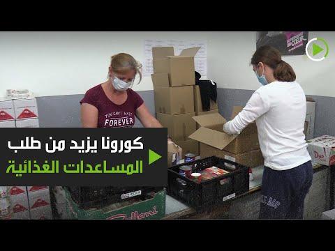 شاهد كورونا يزيد من طلب المساعدات الغذائية