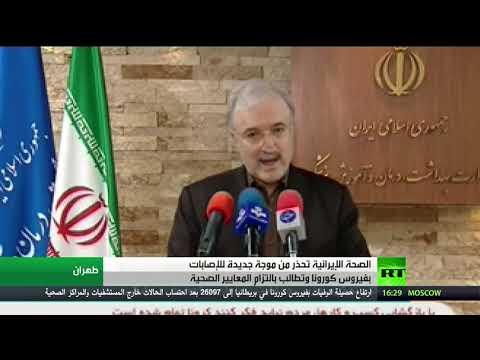 شاهد تسجيل 71 وفاة و983 إصابة بـكورونا في إيران