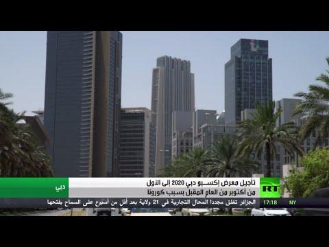 شاهد تأجيل معرض إكسبو دبي 2020 للعام المقبل