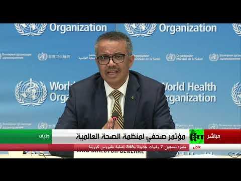 شاهد التفاصيل الكاملة لمؤتمر صحافي للمدير العام لمنظمة الصحة العالمية