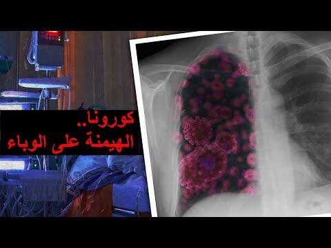 شاهد محاولات الهيمنة على وباء كورونا