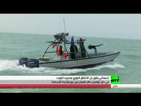 شاهد إيران تهدد بإنهاء العمل بالاتفاق النووي