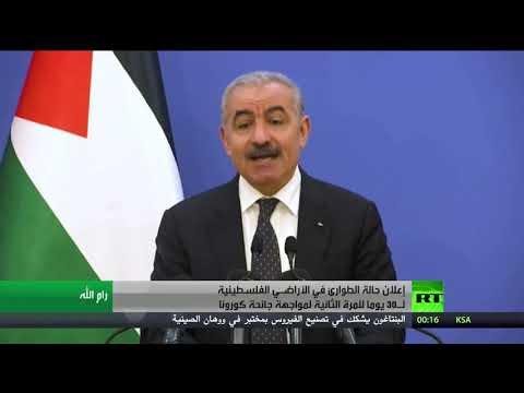 شاهد الرئيس الفلسطيني يُصدر مرسومًا بإعلان حالة الطوارئ من جديد