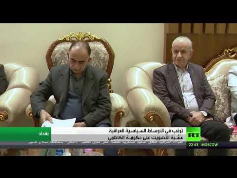 شاهد البرلمان العراقي يستعد لجلسة استثنائية للتصويت على حكومة الكاظمي