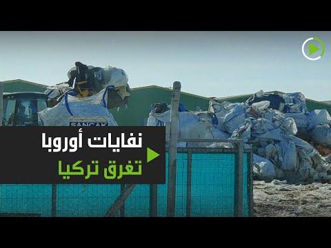 شاهد البلاستيك الأوروبي يضع تركيا على حافة أزمة بيئية