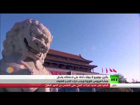شاهد بكين تؤكد أن بومبيو لا يملك أدلة على ادعاءاته بشأن منشأ كورونا