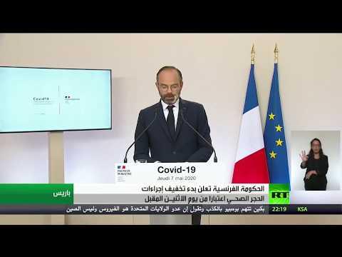 شاهد فرنسا تبدأ تخفيف إجراءات الإغلاق جراء كورونا الاثنين
