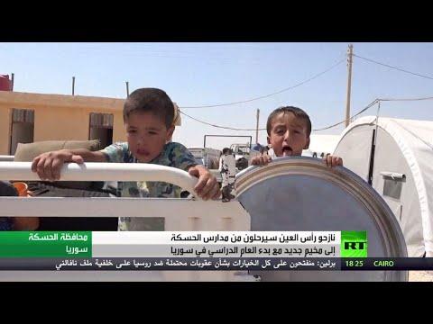 شاهد تجهيز المدارس في الحسكة السورية استعدادًا للعام الدراسي الجديد