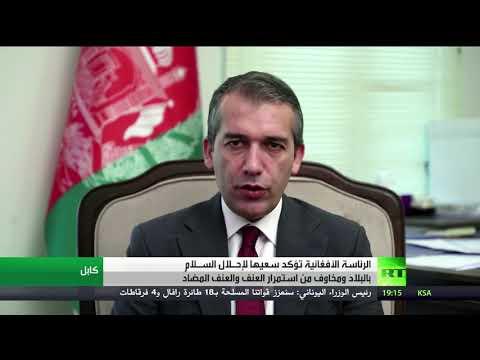 شاهد الرئاسة الأفغانية تؤكد ضرورة إحلال السلام في البلاد
