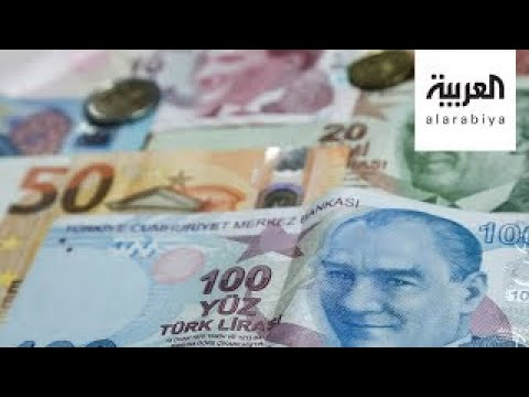 الليرة التركية تواصل الانهيار التاريخي أمام الدولار