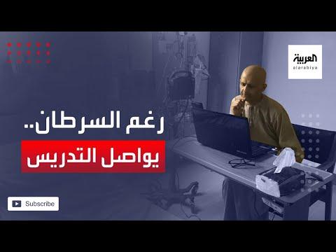 معلِّم سعودي مصاب بالسرطان يُدرّس لطلابه من المستشفى