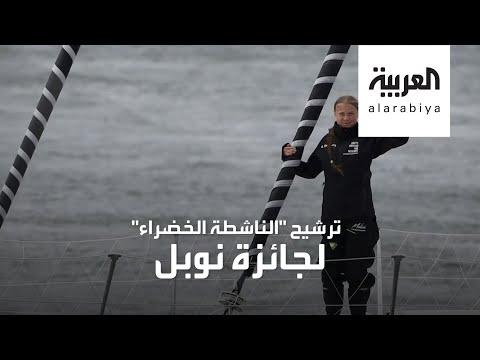 الناشطة في حماية المناخ غريتا ثونبرج تترشح لجائزة نوبل للسلام