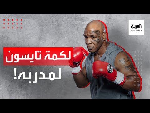 ضربة قوية وجهها أسطورة الملاكمة تايسون لمدربه تشعل مواقع التواصل