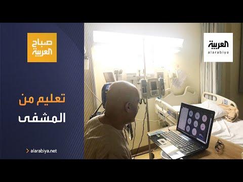معلم سعودي يعلم تلاميذه من المستشفى