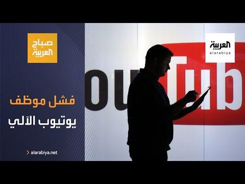 يوتيوب يُعيد موظفيه الذين صرفهم بعد فشل أنظمته الآلية
