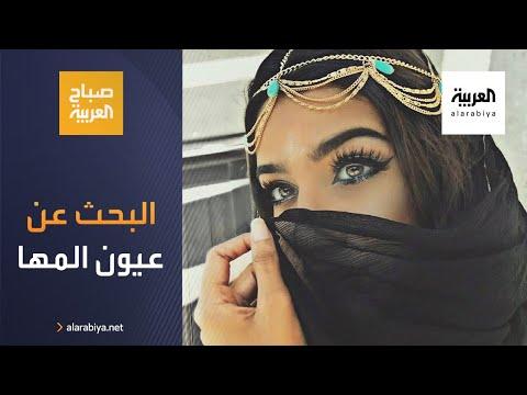 البحث عن عيون المها تلقى رواجًا في مناطق الشرق الأوسط