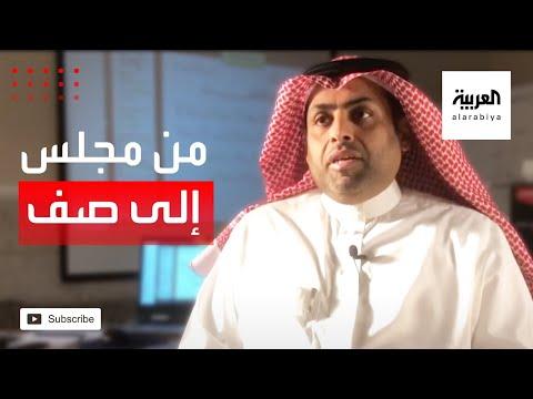 معلم سعودي يحوِّل مجلس الضيوف إلى فصل افتراضيمعلم سعودي يحوِّل مجلس الضيوف إلى فصل افتراضي