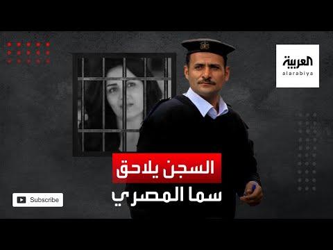 الحُكم على سما المصري بالسجن عامين