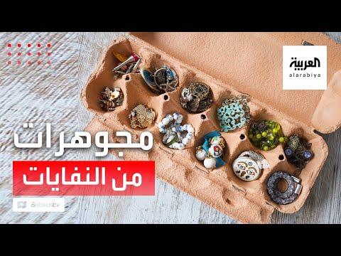 فتاة روسية تصنع المجوهرات من النفايات