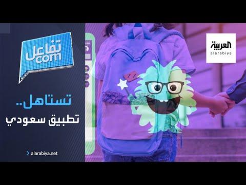 شاهد تستاهل تطبيق سعودي لتطوير سلوكيات الأطفال يتصدر متجر أبل