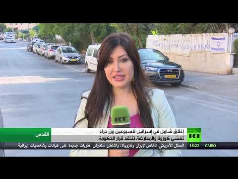 إغلاق شامل في إسرائيل لمدة من أسبوعين لاحتواء كورونا