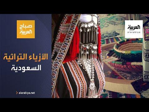 الأزياء التراثية السعودية تعود إلى الواجهة من جديدالأزياء التراثية السعودية تعود إلى الواجهة من جديد