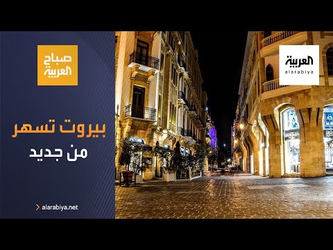 أماكن السهر في بيروت تفتح أبوابها من جديد