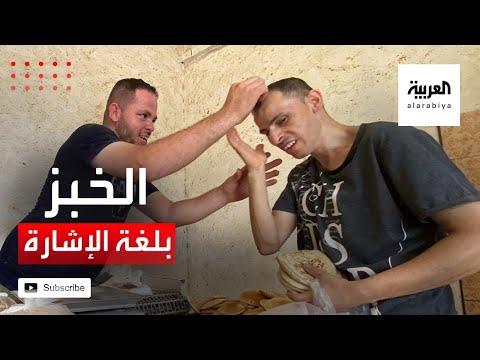 شقيقان فلسطينيان يديران مخبزًا بلغة الإشارة