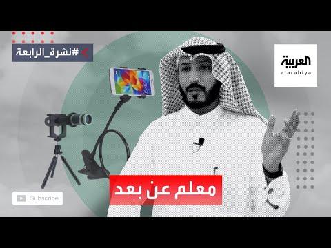 معلم سعودي يدرِّس عن بعد بطريقة مختلفةمعلم سعودي يدرِّس عن بعد بطريقة مختلفة