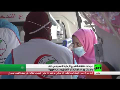 شاهد عيادات متنقلة لتقديم الرعاية الصحية في قطاع غزة بالمجان