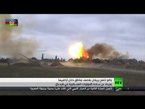 شاهد باكو تتهم يريفان بقصف مناطق داخل أراضيها