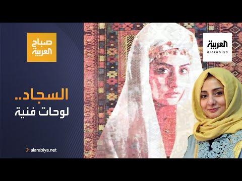 شاهد فنانة سعودية من القطيف تحول السجاد إلى لوحات فنية
