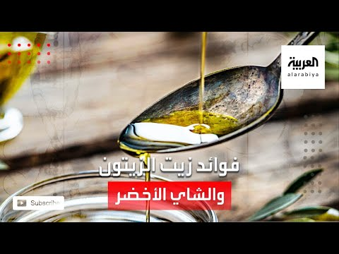 شاهد امتصاص سموم الكبد من فوائد زيت الزيتون والشاي الأخضر