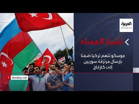 شاهد موسكو تتهم تركيا ضمنا بإرسال مرتزقة سوريين إلى كاراباخ