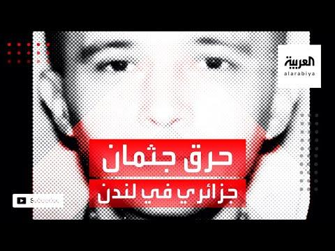 شاهد جمع أكثر من 30 ألف يورو لمنع حرق جثة جزائري توفي في بريطانيا