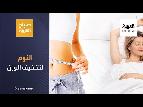 شاهد لتخفيف وزنك عليك النوم لثماني ساعات