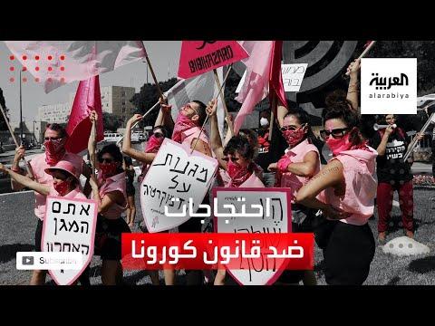 شاهد احتجاجات أمام الكنيست الإسرائيلي رفضًا لقانون كورونا