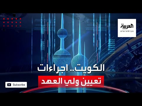 شاهد كيف يتم تعيين ولي العهد في الكويت