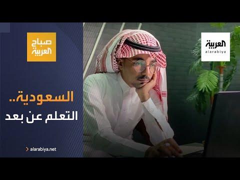 شاهد السعودية تقيم تجربة التعلم عن بُعد وتتخذ قرارها للمرحلة المقبلة