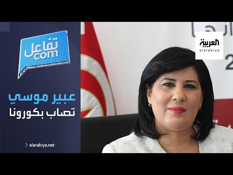 شاهد النائبة التونسية عبير موسي تعلن إصابتها بـ كورونا