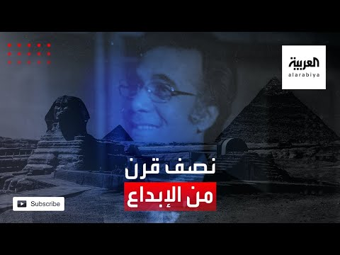 شاهد مشوار أحد أهم رموز الفن العربي محمود ياسين