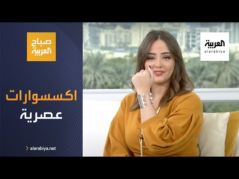 اكسسوارات للمرأة العصرية بتصميم لبناني غير تقليدي وجاذب للأعين