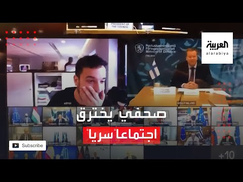 شاهد صحافي يخترق اجتماعًا سريًا لوزراء دفاع الاتحاد الأوروبي
