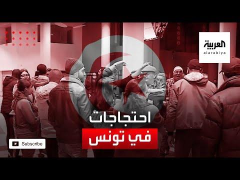 شاهد احتجاجات في تونس لعودة الأنشطة الثقافية والفنية