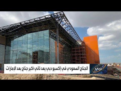 شاهد اكتمال بناء جناح السعودية في إكسبو دبي
