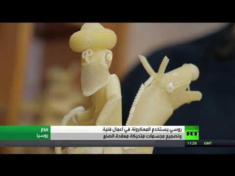 شاهد روسي يستخدم المعكرونة في أعمال فنية تثير الإعجاب