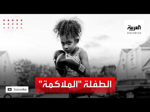 طفلة تمارس الملاكمة باحترافية عالية