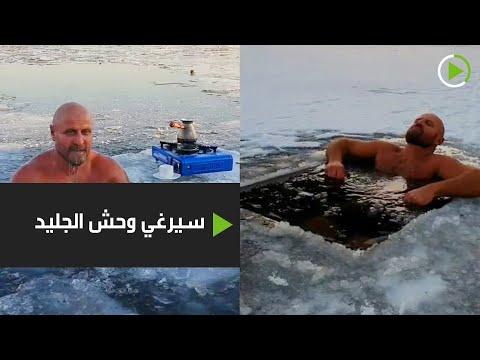 شاهد أربعيني روسي يهوى الغطس في الماء المتجمدة