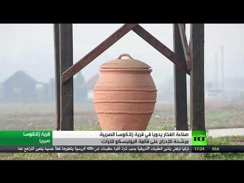 شاهد صناعة الفخار يدويًا في زلاكوسا الصريبة مرشحة للإدراج على قائمة اليونيسكو